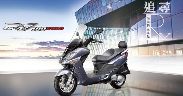 SYM RV180 EURO 六期休旅 ABS