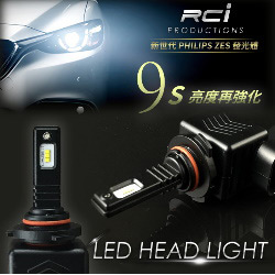 汽車LED大燈