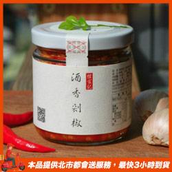 【樸食記】酒香剁椒(中辣)|非油製辣椒醬