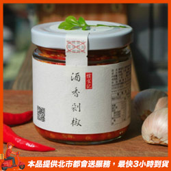 酒香剁椒(中辣)|非油製辣椒醬