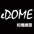 eDome相機