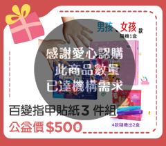 百變指甲貼紙公益3件組【受贈對象:基督教芥菜種會】(您不會收到商品)