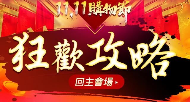 雙11狂歡攻略yahoo11