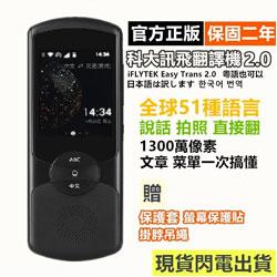 科大訊飛翻譯機2.0