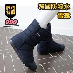 正韓小鐵牌防潑水毛毛雪靴