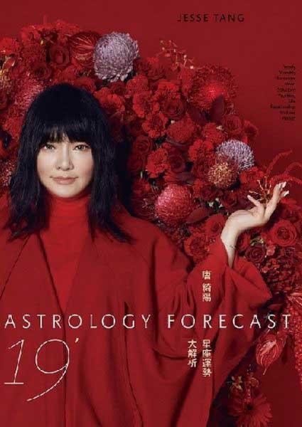 2019唐綺陽星座運勢大解析