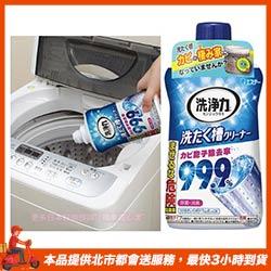 日本ST雞仔牌洗衣槽除菌劑