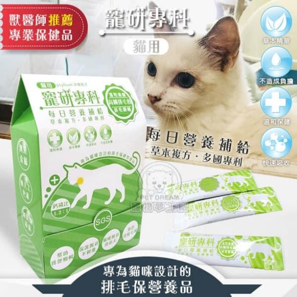 【寵研專科】貓用高纖排毛粉 30包入