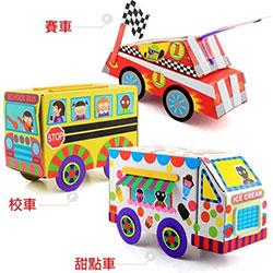 DIY美勞創意自製黏貼車