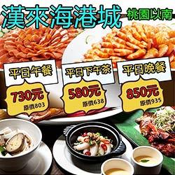 台北敦化、天母店平日晚餐卷