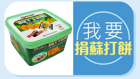 【 YAHOO購物 x 世界和平會 】Julies茱蒂絲 奶油蘇打餅(450g)x6盒