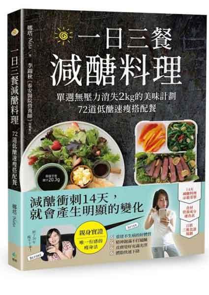 一日三餐減醣料理:單週無壓力消失2kg的美味計劃