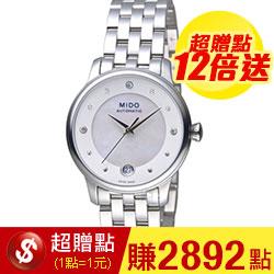 MIDO美度 璀璨美鑽機械腕錶
