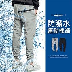 加厚保暖運動風縮口褲