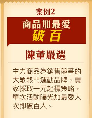 成功案例2 陳董嚴選:商品加最愛破百
