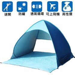 自動免搭萬用帳篷