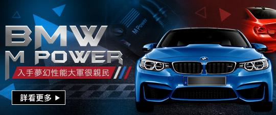 入手M Power!BMW夢幻性能大軍也能很親民