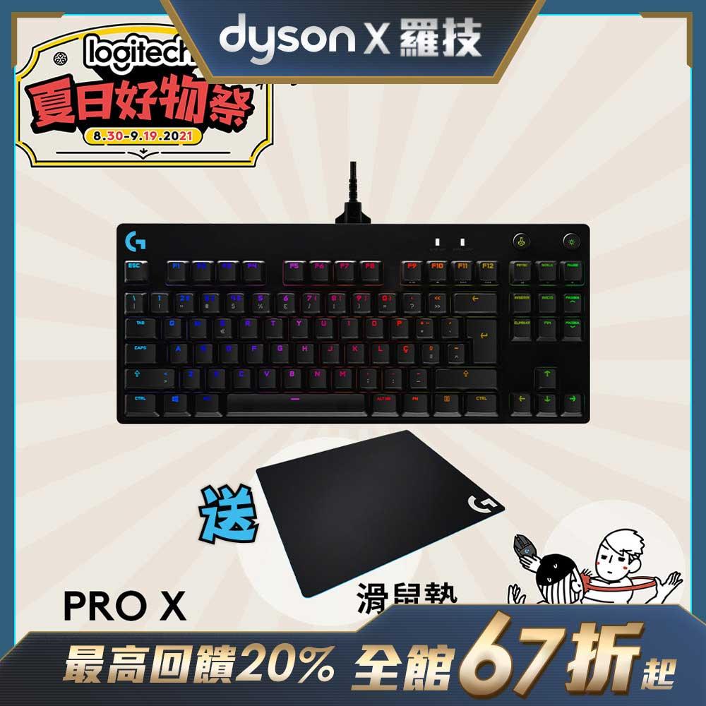 羅技  PRO X 職業級競技機械式電競鍵盤