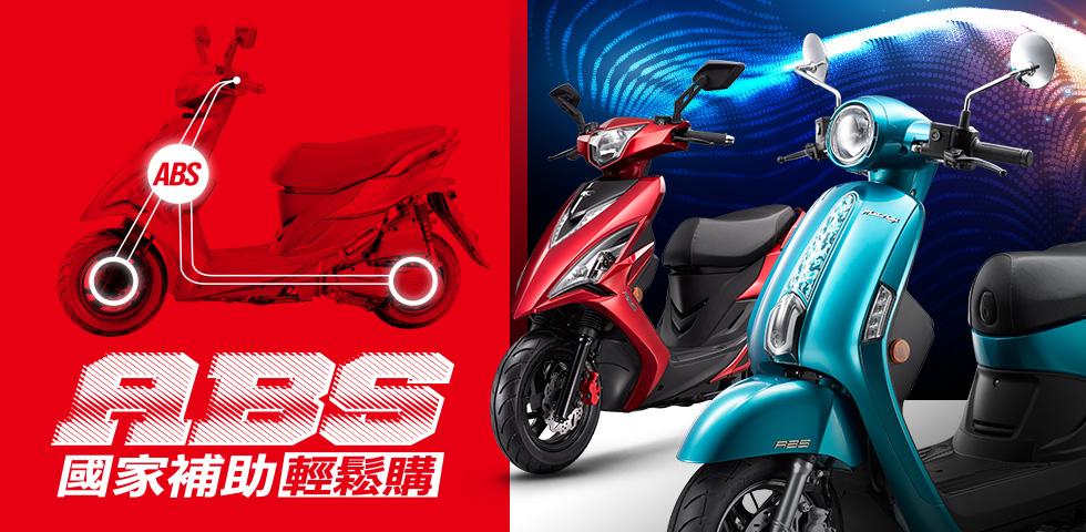 KYMCO光陽 New Many 125 ABS版