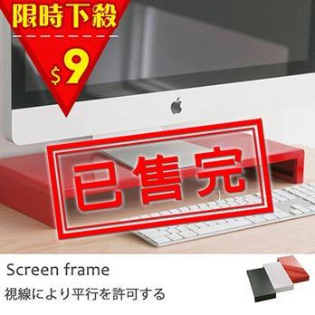高質感LCD螢幕架