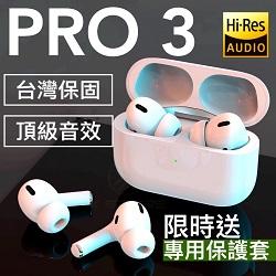 PRO 3 無線藍牙耳機