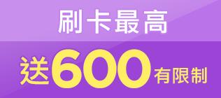 購衷心會員:指定商品最高享16%回饋