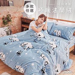 法蘭絨雙人加大床包兩用被毯組
