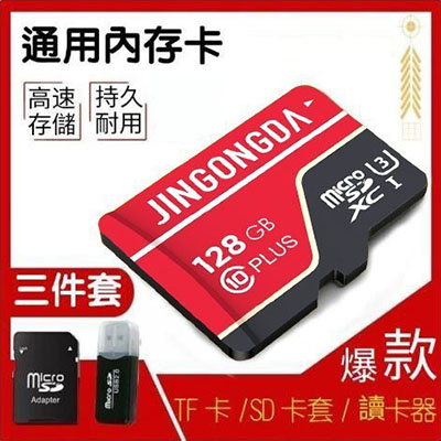 128G內存手機記憶卡