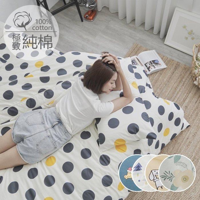 100%天然極致純棉5x6.2尺雙人床包四件組