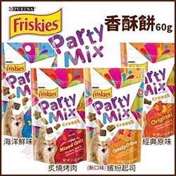 PartyMix 香酥餅