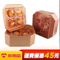 香港正品半島月餅