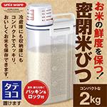 日本密封保鮮米罐