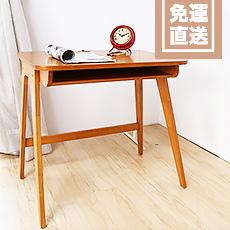雙色實木書桌