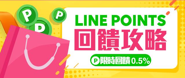 Yahoo奇摩拍賣 X LINE購物 慶開幕!限時回饋3% LINE POINTS