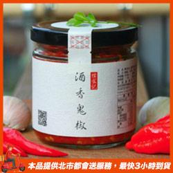 【樸食記】酒香鬼椒(大辣)|非油製辣椒醬