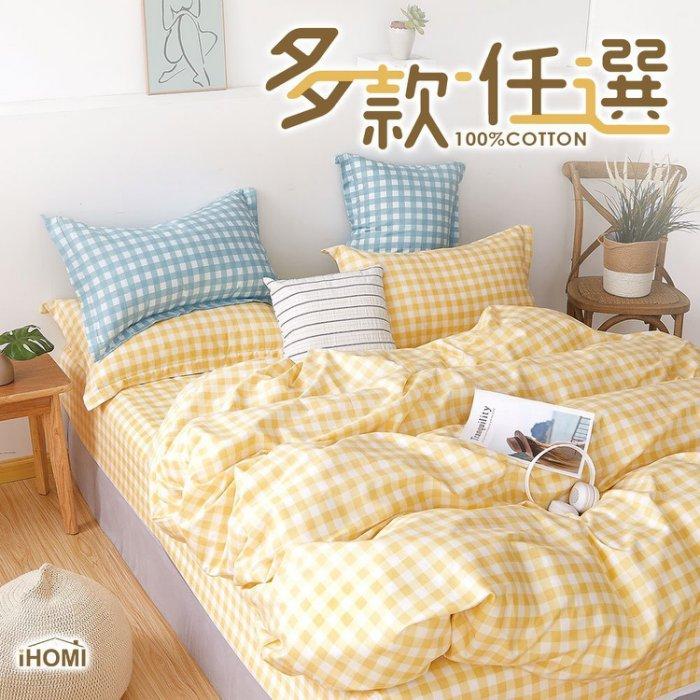 MIT 精梳純棉-雙人床包兩用被套四件組-多款任選