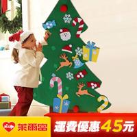 歡樂聖誕樹親子DIY材料包