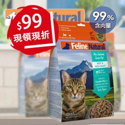 紐西蘭 K9 Natural 貓糧生食餐