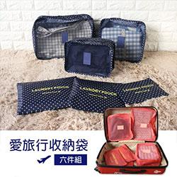 愛旅行收納袋-六件組