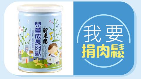 【YAHOO購物 x 世界和平會】新東陽 兒童成長肉鬆(190g)