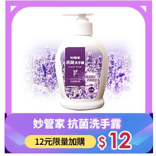 12元限量加購【妙管家】馬桶芳香清潔劑-薰衣草香750g