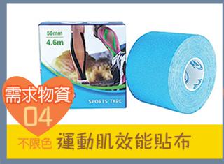 【YAHOO購物x聖島基金會】PowerMax肌效貼布/給力貼 單捲(八款任選)