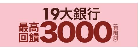 19大銀行最高回饋3000