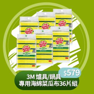 3M 百利爐具/鍋具專用海綿菜瓜布36片組(6片裝*6包)