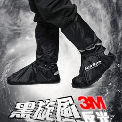 黑旋風3M反光厚底防雨鞋套
