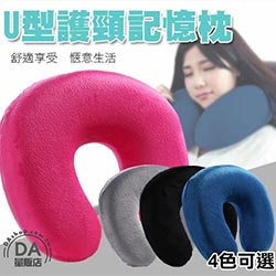 U型護頸記憶枕