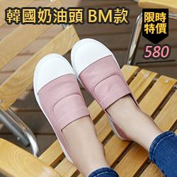 正韓BM款奶油頭懶人鞋