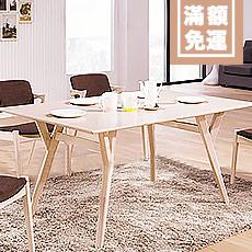 日系5尺實木餐桌