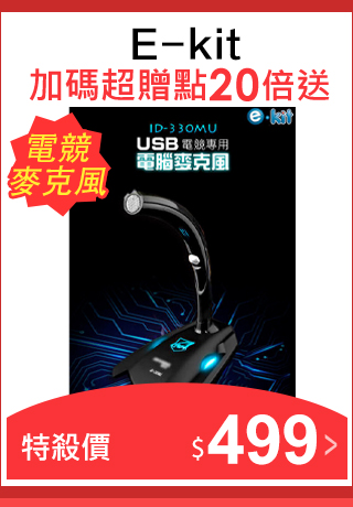 [ USB ] 逸奇e-Kit高感度USB電競專用七彩炫光全指向麥克風  ID-330MU
