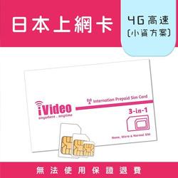 日本上網卡4天